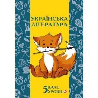 Українська література Уроки 5 клас