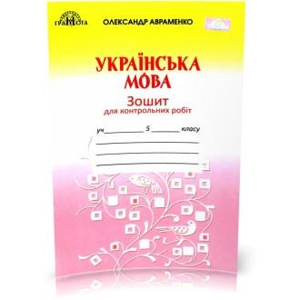 Авраменко 5 клас Зошит для контрольних робіт з української мови