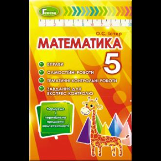 Істер Математика 5 клас Вправи, самостійні роботи
