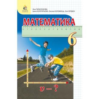 Математика 6 клас Тарасенкова І.М. 2021