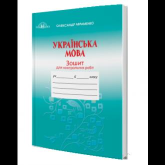 Авраменко 6 клас Українська мова Зошит для контрольних робіт 2019