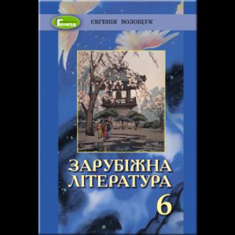 Волощук 6 клас Зарубіжна література Підручник 2019