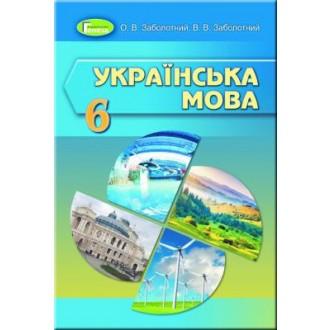 Українська мова 6 клас Заболотний В.В.
