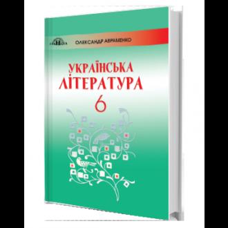 Українська література 6 клас Авраменко Підручник 2019