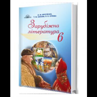 Ніколенко 6 клас Зарубіжна література Підручник 2019