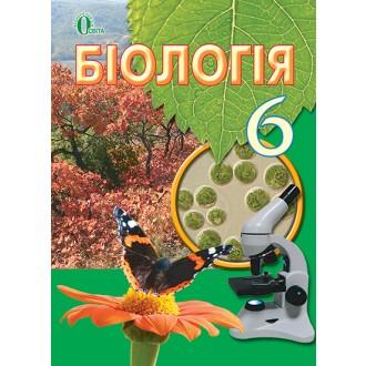 Біологія 6 клас Костіков 2020 2 видання