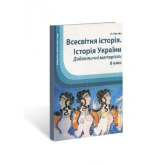 Всесвітня історія Історія України Дидактичні матеріали 6 клас