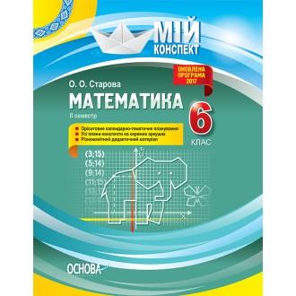 Математика 6 клас ІІ семестр Мій конспект
