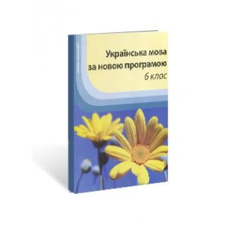 Українська мова за новою програмою 6 клас Конспекти занять