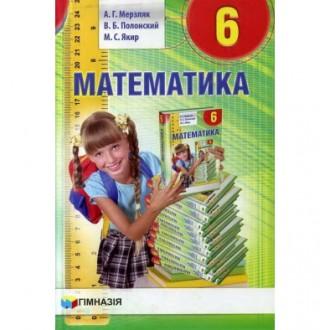 """Мерзляк Математика 6 клас підручник """"Гімназія"""""""