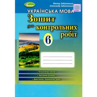 Українська мова 6 кл Зошит для контрольних робіт