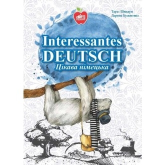 Interessantes deutsch Цікава німецька