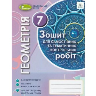 Зошит для самостійних та тематичних контрольних робіт з геометрії 7 клас