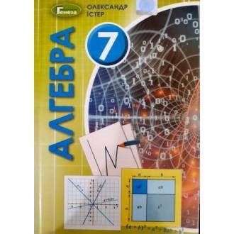 Алгебра 7 клас Підручник Генеза 2020