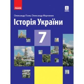 Підручник Історія України 7 клас Гісем 2020