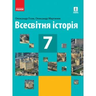 Гісем 7 клас Всесвітня історія Підручник