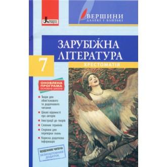 Хрестоматія Зарубіжна література 7 клас ВЕРШИНИ