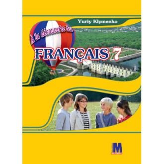 Французька 7 клас Клименко