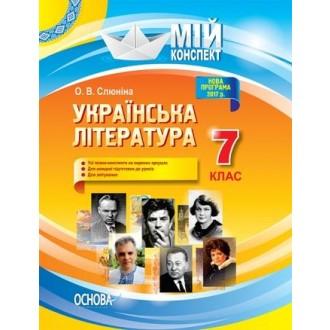 Мій конспект Українська література 7 клас Нова програма