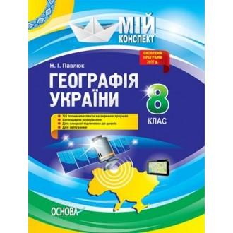 Географія України 8 клас Навчально-методичний посібник (2017)