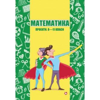 Математика Проекти 8—11 клас