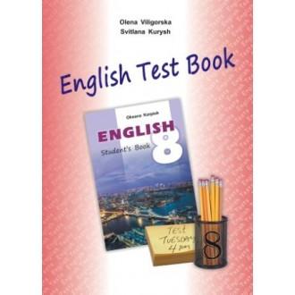 Англійська мова Карпюк 8 клас Збірник тестів