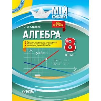 Мій конспект 8 клас Алгебра
