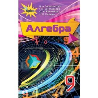 Тарасенкова 9 клас Алгебра Підручник