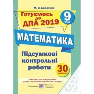 Підсумкові контрольні роботи з математики 9 клас 2019