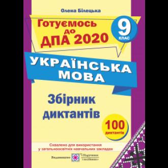 Збірник диктантів для ДПА з української мови 9 клас 2020