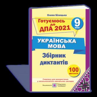 Збірник диктантів для ДПА з української мови 9 клас 2021