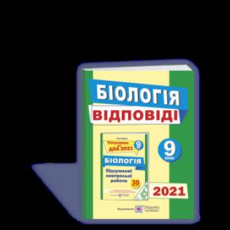 Відповіді до підсумкових контрольних робіт для ДПА з біології 9 клас ДПА 2021