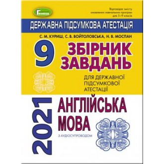ДПА 9 клас 2021 Англійська мова Збірник завдань