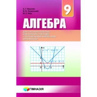Мерзляк Алгебра 9 клас Підручник з поглибленим вивченням математики