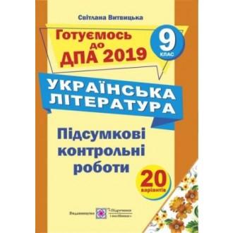 Підсумкові контрольні роботи з української літератури 9 клас