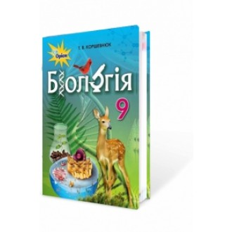 Коршевнюк 9 клас Біологія Підручник