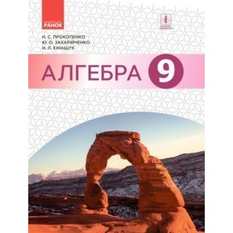 Алгебра Підручник 9 клас Прокопенко