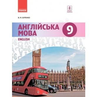 Буренко Англійська мова 9 клас Підручник