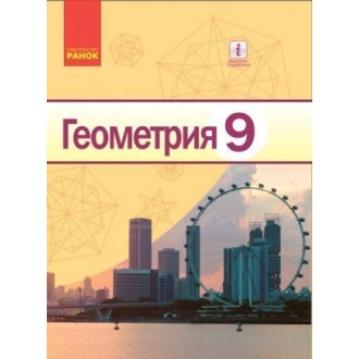 Ершова Геометрия 9 класс Учебник