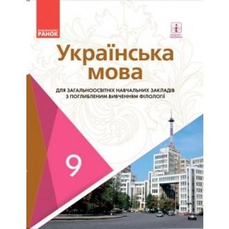 Караман 9 клас Українська мова Підручник (з поглибленим вивченням)