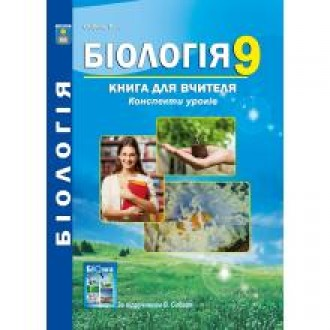Соболь 9 клас Біологія і екологія Книга для вчителя Конспекти уроків