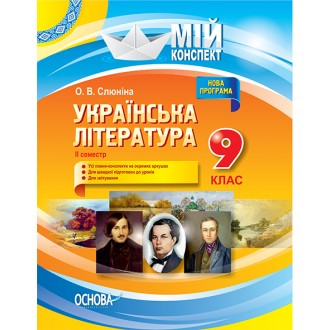 Мій конспект Українська література 9 клас 2 семестр