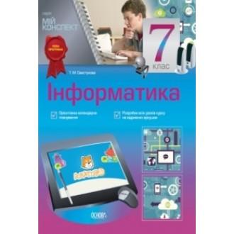 Мій конспект Інформатика 7 клас
