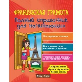 Французская грамота Полный справочник для начинающих