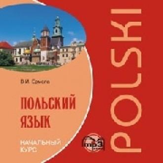 Польский язык. Начальный курс. Диск mp3