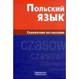 Польский язык. Справочник по глаголам