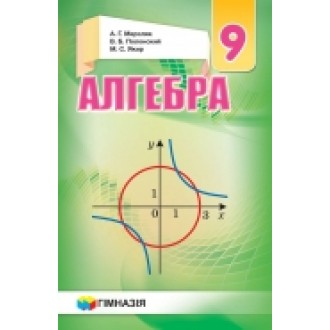 Мерзляк Алгебра 9 клас Підручник (рос)