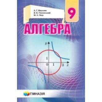 Мерзляк 9 клас Алгебра Підручник