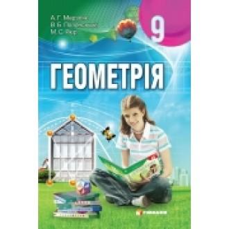 Геометрія. Підручник. 9 клас. Мерзляк  (м'яка обкл)