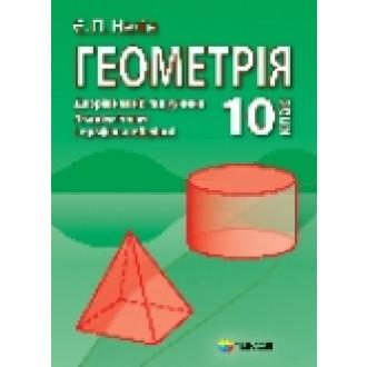 Геометрия 10 класс. Академический и профильный уровни.